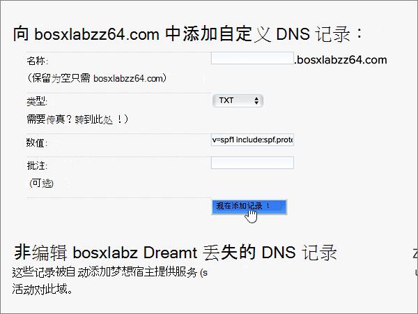 Dreamhost-最佳实践-配置-4-2