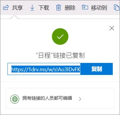 在 OneDrive 中通过链接共享文件时,复制链接确认