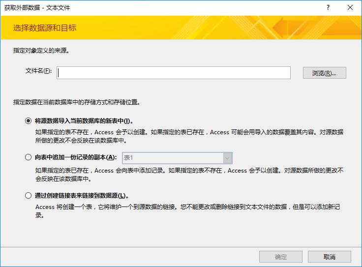选择要导入、追加还是链接到文本文件。
