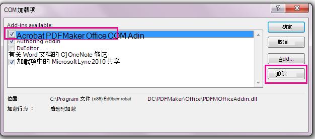 为 Acrobat PDFMaker Office COM 加载项中,选择复选框,然后单击删除。