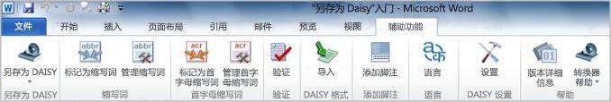 """""""另存为 DAISY 辅助功能""""功能区选项卡"""