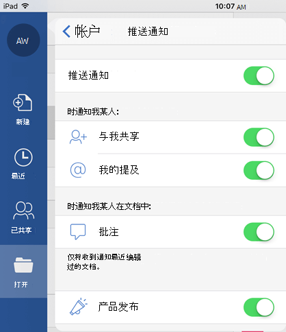 点击配置文件按钮以配置用于共享文档的推送通知