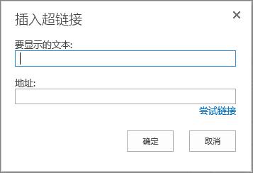 """""""插入超链接""""对话框的屏幕截图。该对话框提供""""要显示的文字""""字段和""""地址""""字段,前者用于输入链接的名称,后者用于输入链接的 URL。为了确保链接可用,请选择""""尝试链接""""选项。"""