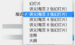 """在""""打印""""对话框中选择""""讲义""""版式"""