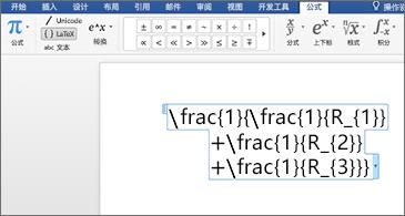 包括为 LaTex 等式的 Word 文档
