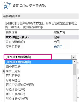 添加其他编辑语言列表