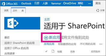 """应用程序目录中""""适用于 SharePoint 的应用程序""""库内的新建应用程序链接"""