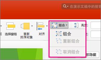 """显示 PowerPoint 2016 for Mac 的功能区上的""""组""""图标"""