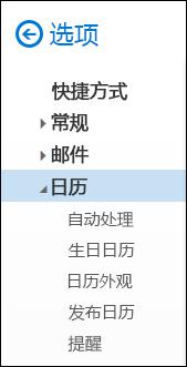 Outlook 网页版日历选项