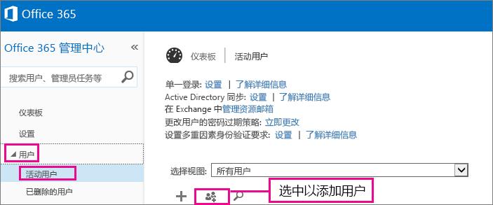 """Office 365 管理中心的""""用户""""部分的图像"""