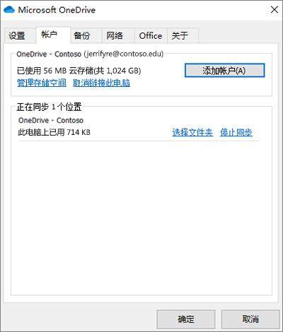 OneDrive 桌面设置窗口,可在其中添加帐户