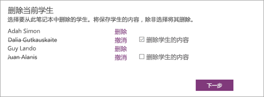 """打开""""删除当前学生""""列表,其中已选中学生姓名。所选学生姓名旁边的复选框显示""""删除学生的内容""""。""""下一步""""按钮。"""