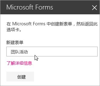 新表单的 Microsoft Forms Web 部件面板。