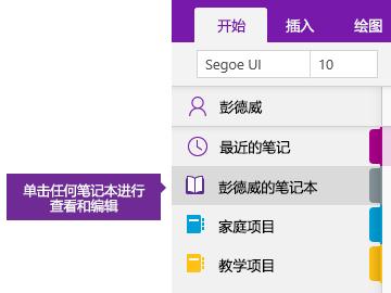 OneNote 中笔记本列表的屏幕截图