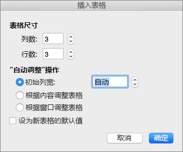 显示用于创建自定义表格的设置