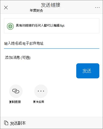 """IOS """"共享"""" 对话框的屏幕截图。"""