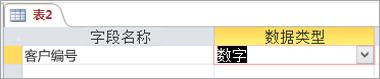 新 Access 表的第一个字段名称和数据类型