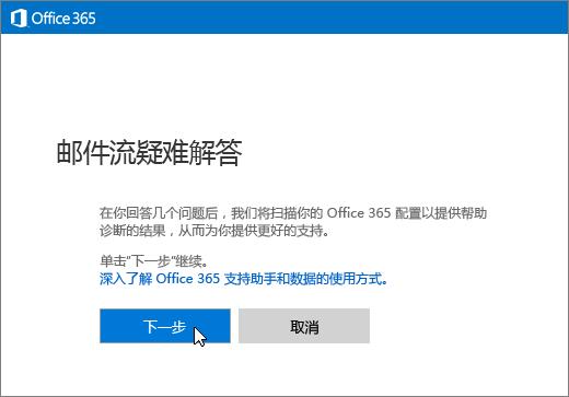 """选择""""下一步""""按钮后邮件流疑难解答程序开始的屏幕截图。"""