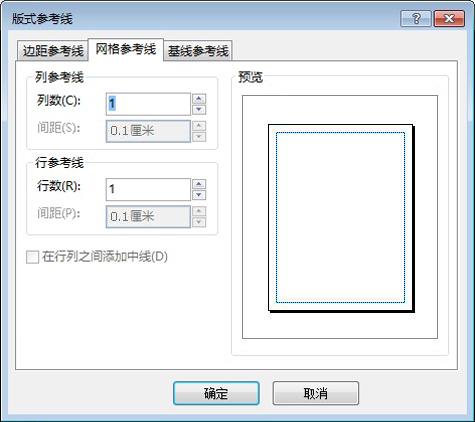 Publisher 版式参考线显示网格参考线