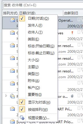 单击邮件列表顶部的排列方式菜单