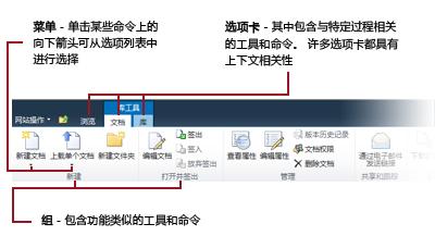 SharePoint 功能区界面概述