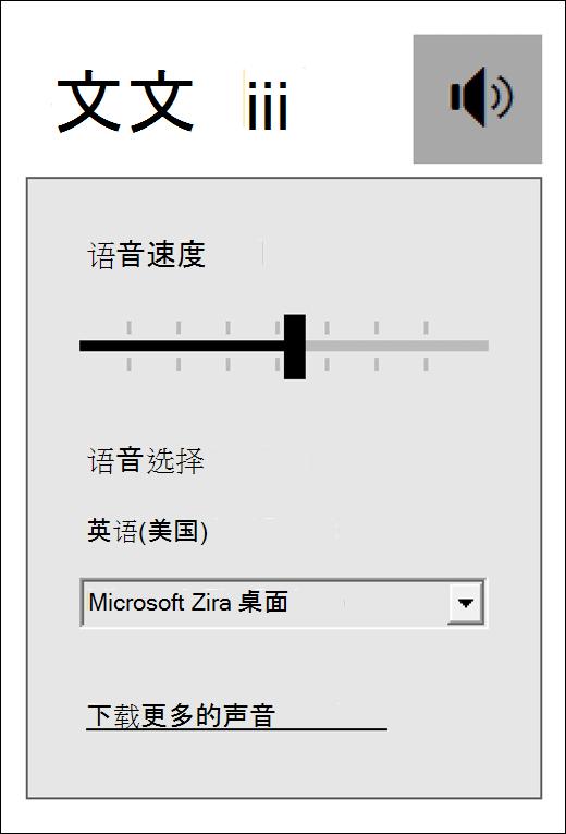 沉浸式阅读器中的语音控制菜单,OneNote 学习工具的一部分。