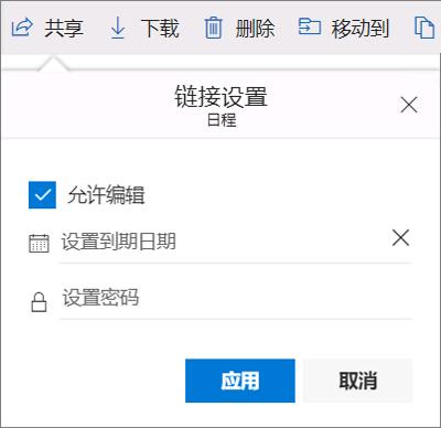 """在 OneDrive 中共享文件的""""链接设置""""选项"""
