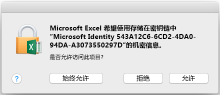 Office 2016 for Mac 上的密钥链提示