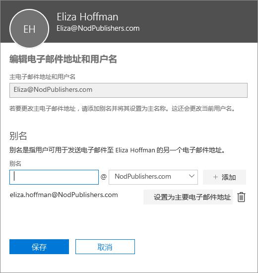 """""""编辑电子邮件地址和用户名""""窗格,其中显示了主电子邮件地址和可设置为主电子邮件地址的别名。"""