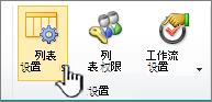 页面功能区上的列表设置按钮