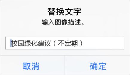 Outlook for iOS 图像菜单的替换文字