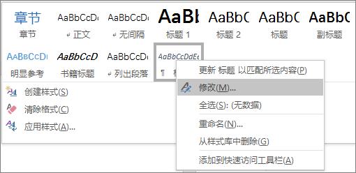 """右键单击样式库中的""""标题样式""""以修改标题的格式。"""