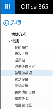 """常规部分中的""""管理加载项""""选项已突出显示在 Outlook 中,选项菜单的屏幕截图。"""