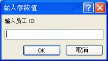 """标识符标记为""""输入员工 ID"""",在其中输入值,和确定和取消按钮字段中显示预期输入参数值对话框中,的示例。"""