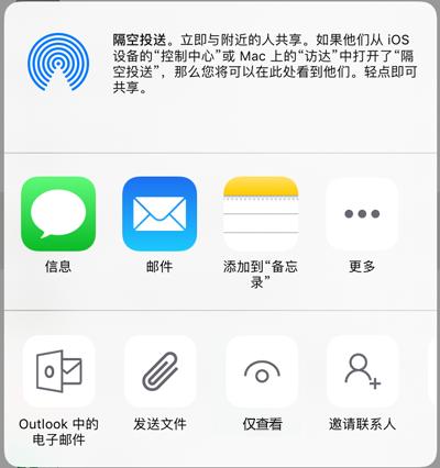 OneDrive 中的共享