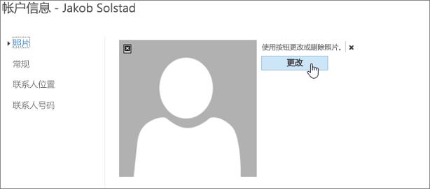选择以通过浏览找到您要上载的照片的更改。