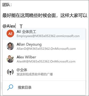 Outlook 网页版中的 @提及功能