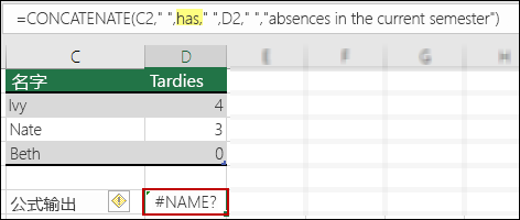 文本值中缺少双引号导致的 #NAME? 错误