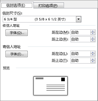 """用于设置信封尺寸和地址字体的""""信封选项""""选项卡"""