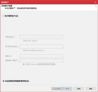 选择手动设置或其他服务器类型