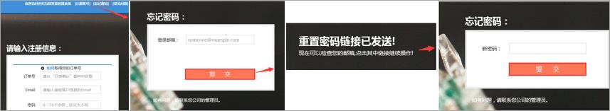显示如何在世纪互联发票管理系统中重置密码的顺序图像。