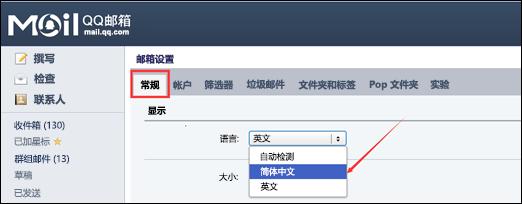 将语言切换到简体中文。