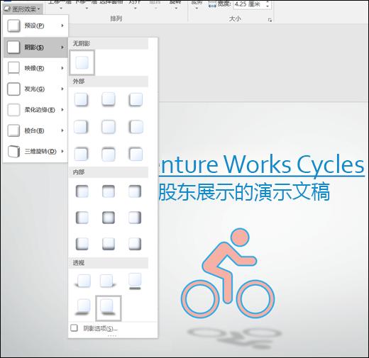 添加效果,例如投影到使用图形效果工具 SVG 图形