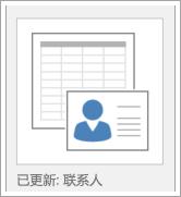 数据库模板选项的图标