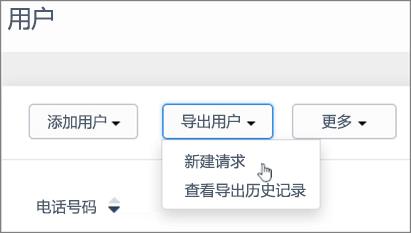 屏幕截图: 创建新的请求导出 Kaizala 用户