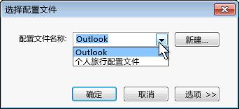 Outlook 配置文件选择对话框