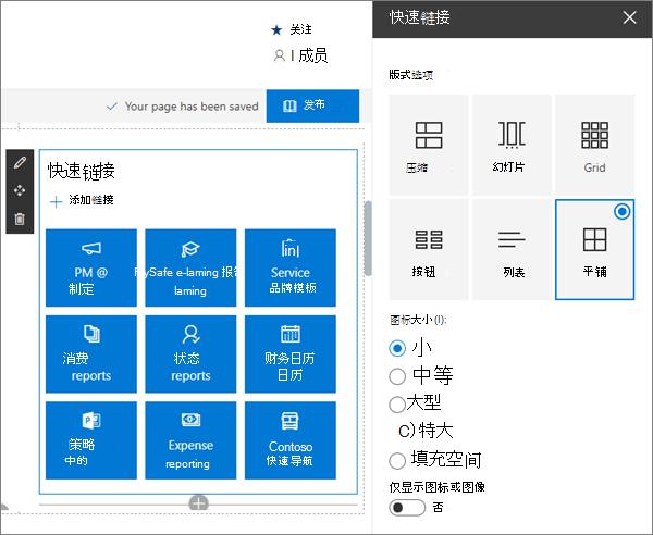 "SharePoint Online 中新式团队网站的 ""快速链接"" web 部件输入示例"