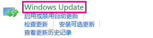 "Windows 8""控制面板""中的""Windows 更新""链接"