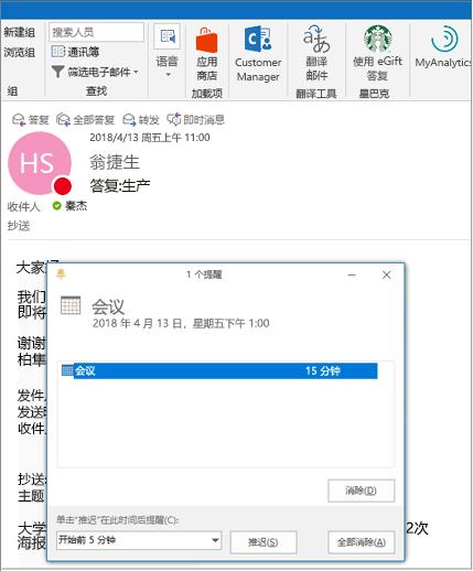 """Outlook 电子邮件顶部的 """"提醒"""" 对话框"""