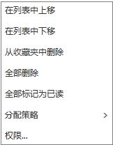 """右键单击""""邮件收件箱""""时显示的上下文或快捷方式菜单"""